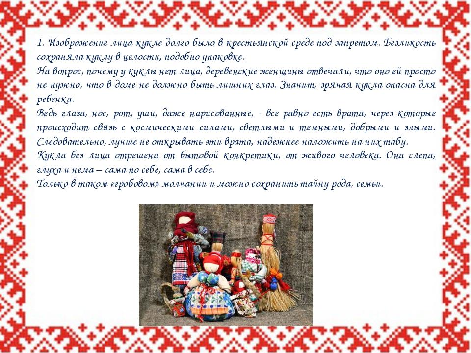 1. Изображение лица кукле долго было в крестьянской среде под запретом. Безли...