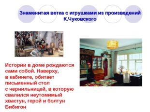 Знаменитая ветка с игрушками из произведений К.Чуковского Истории вдоме рожд