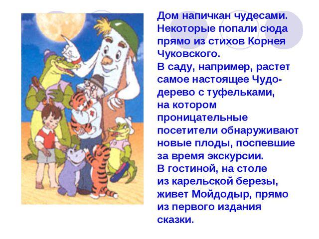 Дом напичкан чудесами. Некоторые попали сюда прямо изстихов Корнея Чуковског...