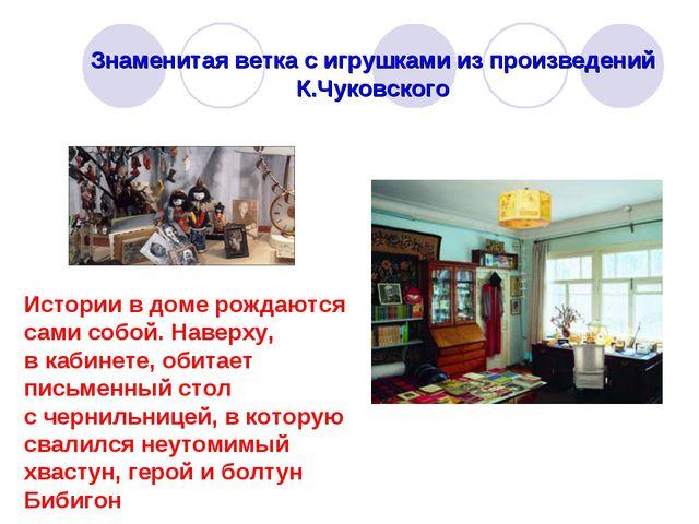Знаменитая ветка с игрушками из произведений К.Чуковского Истории вдоме рожд...