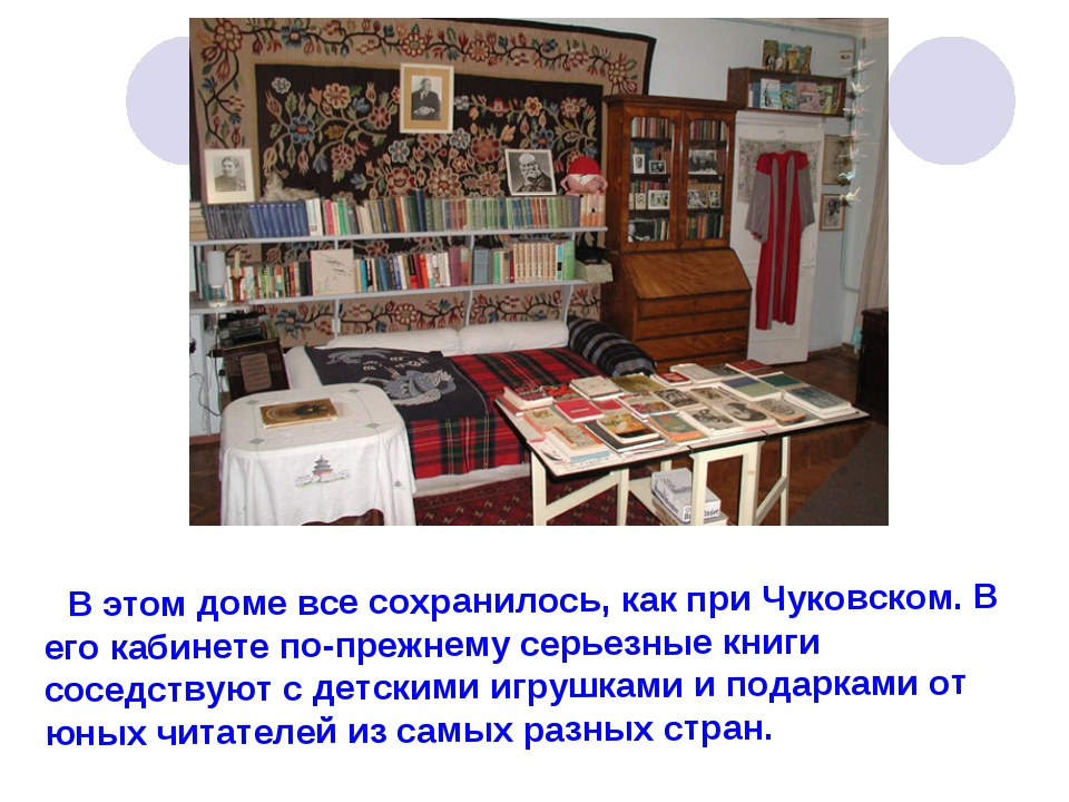 В этом доме все сохранилось, как при Чуковском. В его кабинете по-прежнему...