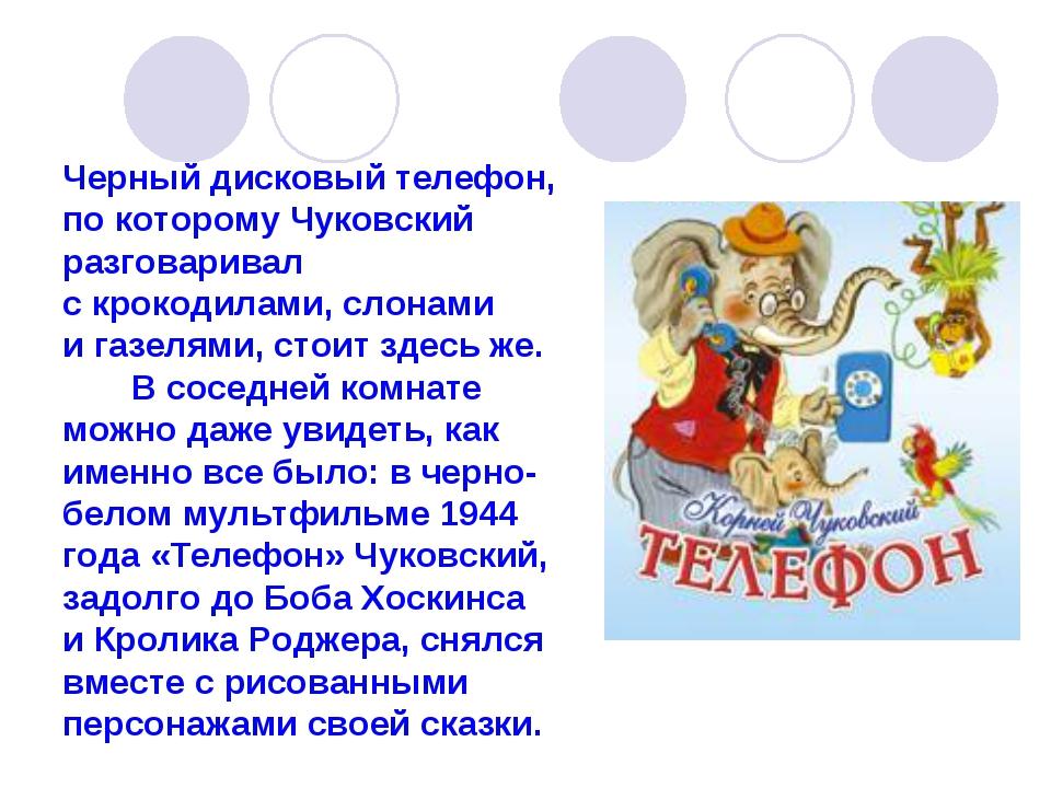 Черный дисковый телефон, покоторому Чуковский разговаривал скрокодилами, сл...