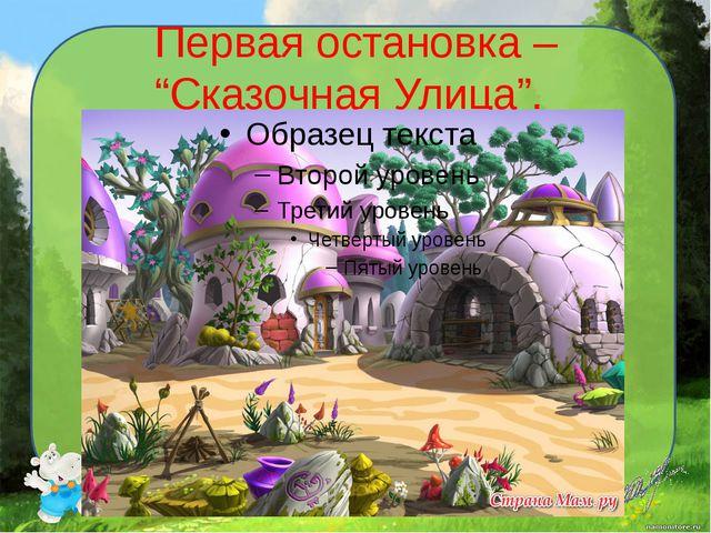 """Первая остановка – """"Сказочная Улица""""."""