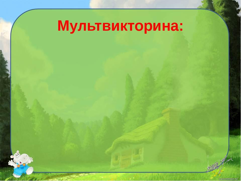 Мультвикторина: