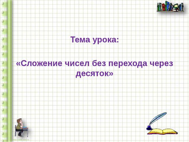 Тема урока: «Сложение чисел без перехода через десяток»