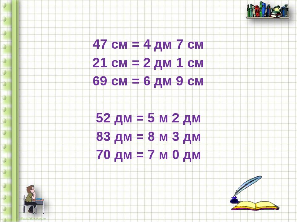 47 см = 4 дм 7 см 21 см = 2 дм 1 см 69 см = 6 дм 9 см 52 дм = 5 м 2 дм 83 дм...