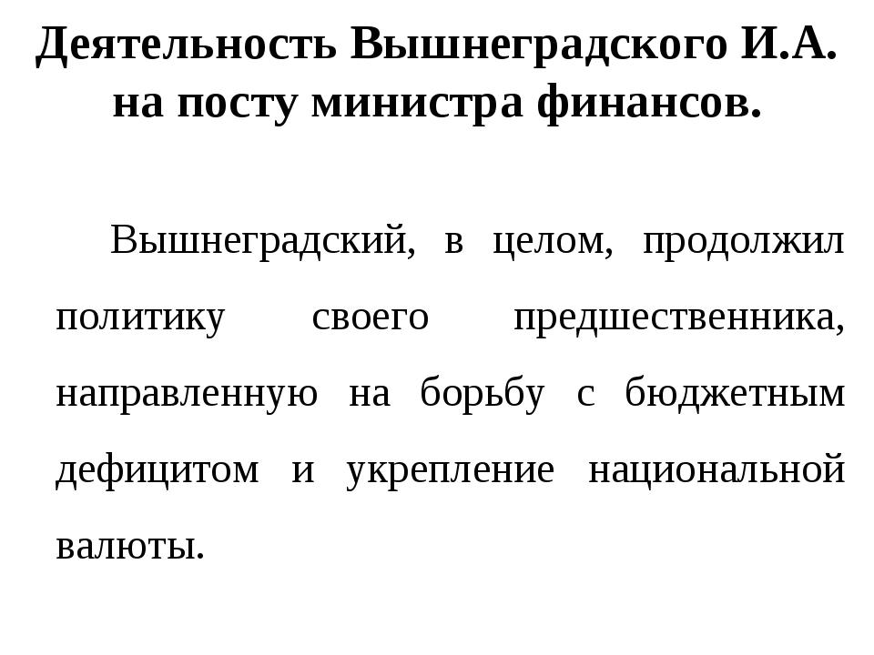 Деятельность вышнеградского и a на посту министра финансов в россии