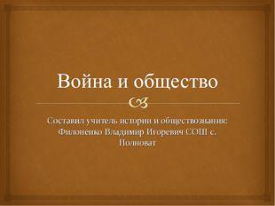 Составил учитель истории и обществознания: Филоненко Владимир Игоревич СОШ с.