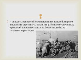 - опасаясь репрессий оккупационных властей, мирное население стремилось покин