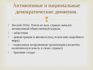 Весной 1916г. Почти во всех странах начался антивоенный общественный подъем.