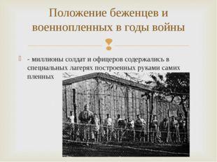 - миллионы солдат и офицеров содержались в специальных лагерях построенных ру