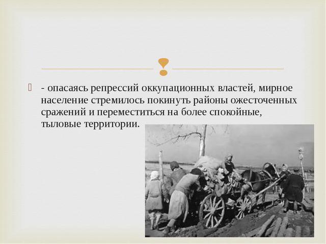 - опасаясь репрессий оккупационных властей, мирное население стремилось покин...