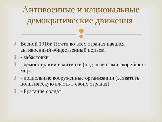 Весной 1916г. Почти во всех странах начался антивоенный общественный подъем....
