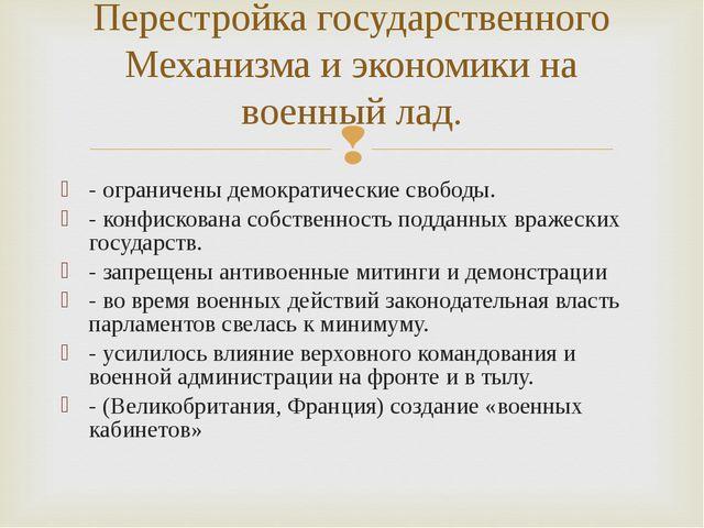 - ограничены демократические свободы. - конфискована собственность подданных...