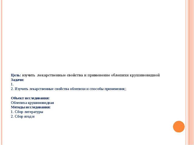 Цель: изучить лекарственные свойства и применение облепихи крушиновидной Зада...