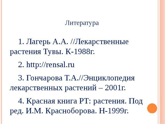 Литература 1. Лагерь А.А. //Лекарственные растения Тувы. К-1988г. 2. http:/...