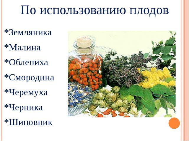 По использованию плодов *Земляника *Малина *Облепиха *Смородина *Черемуха *Че...