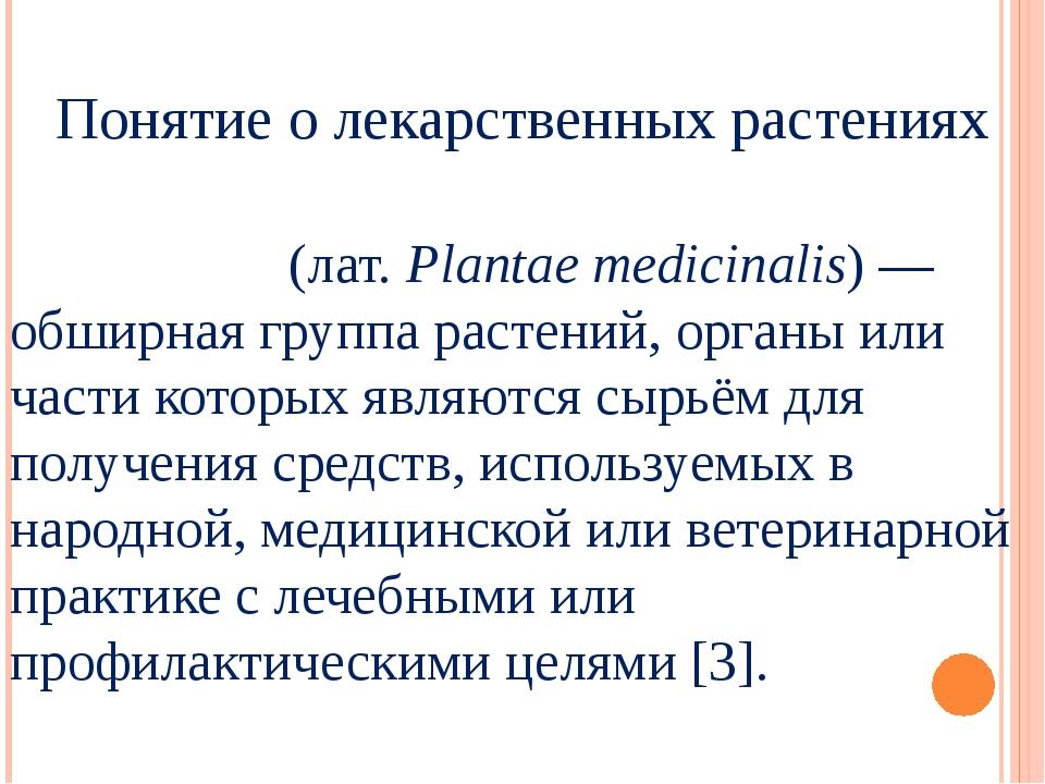 Понятие о лекарственных растениях Лека́рственные расте́ния(лат.Plantae me...