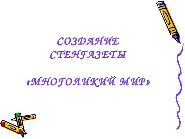 СОЗДАНИЕ СТЕНГАЗЕТЫ «МНОГОЛИКИЙ МИР»