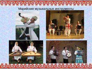 Марийские музыкальные инструменты