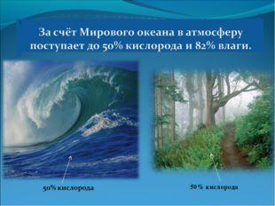 50% кислорода