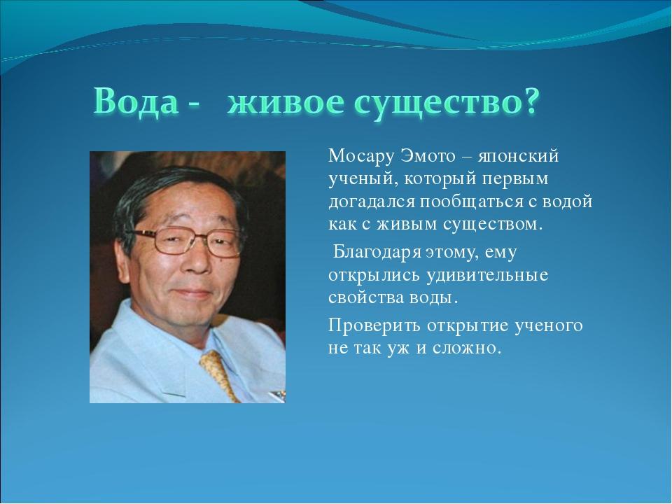 Мосару Эмото – японский ученый, который первым догадался пообщаться с водой к...