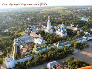 Это и подробное описание монашеского подвига Сергия, и история основания им н