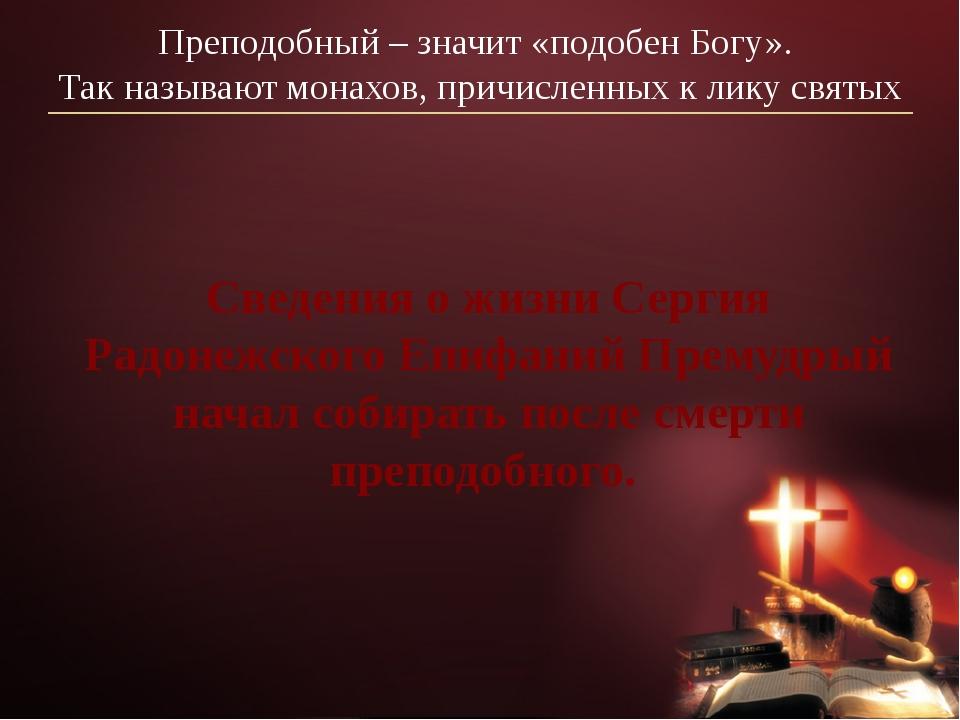 Сведения о жизни Сергия Радонежского Епифаний Премудрый начал собирать после...