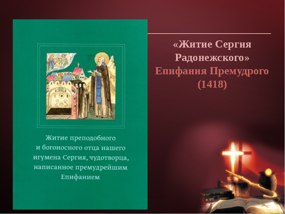«Житие Сергия Радонежского» Епифания Премудрого (1418)
