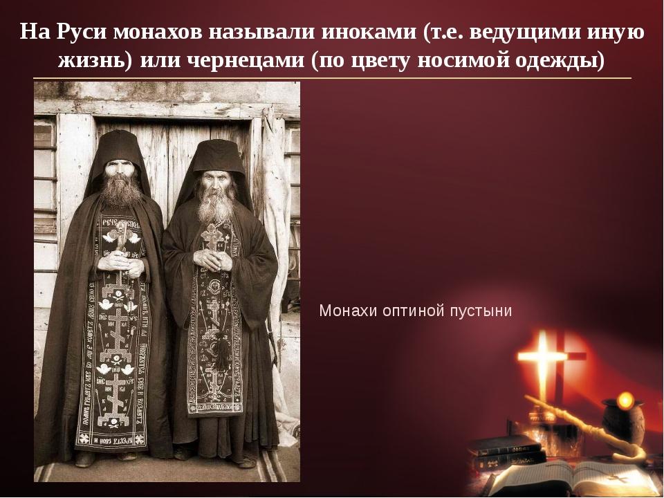 На Руси монахов называли иноками (т.е. ведущими иную жизнь) или чернецами (по...