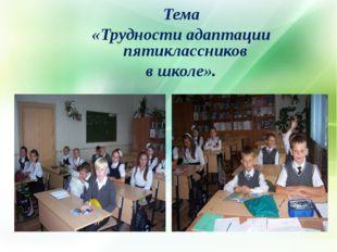 Тема «Трудности адаптации пятиклассников в школе».