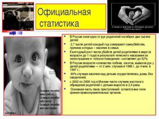 Официальная статистика В России ежегодно от рук родителей погибают две тысячи