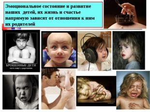 Эмоциональное состояние и развитие наших детей, их жизнь и счастье напрямую з