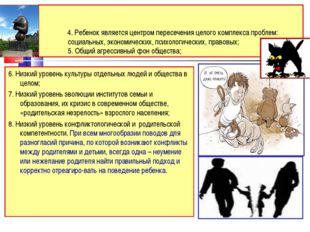 4. Ребенок является центром пересечения целого комплекса проблем: социальных