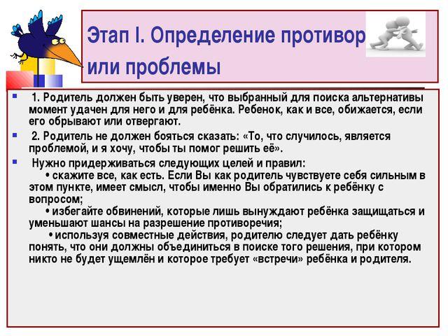 Этап I. Определение противоречия или проблемы 1. Родитель должен быть уверен,...