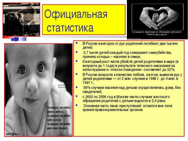 Официальная статистика В России ежегодно от рук родителей погибают две тысячи...