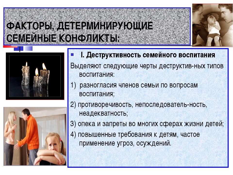 I. Деструктивность семейного воспитания Выделяют следующие черты деструктив-...