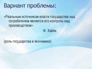 «Реальным источником власти государства над потребителем является его контрол