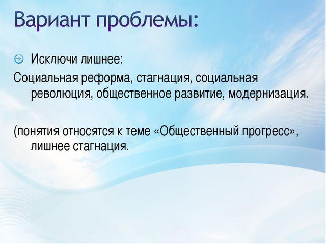 Исключи лишнее: Социальная реформа, стагнация, социальная революция, обществе...