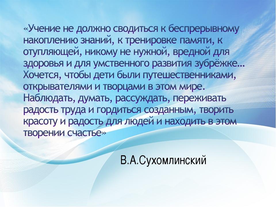 В.А.Сухомлинский