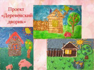 Проект «Деревенский дворик»