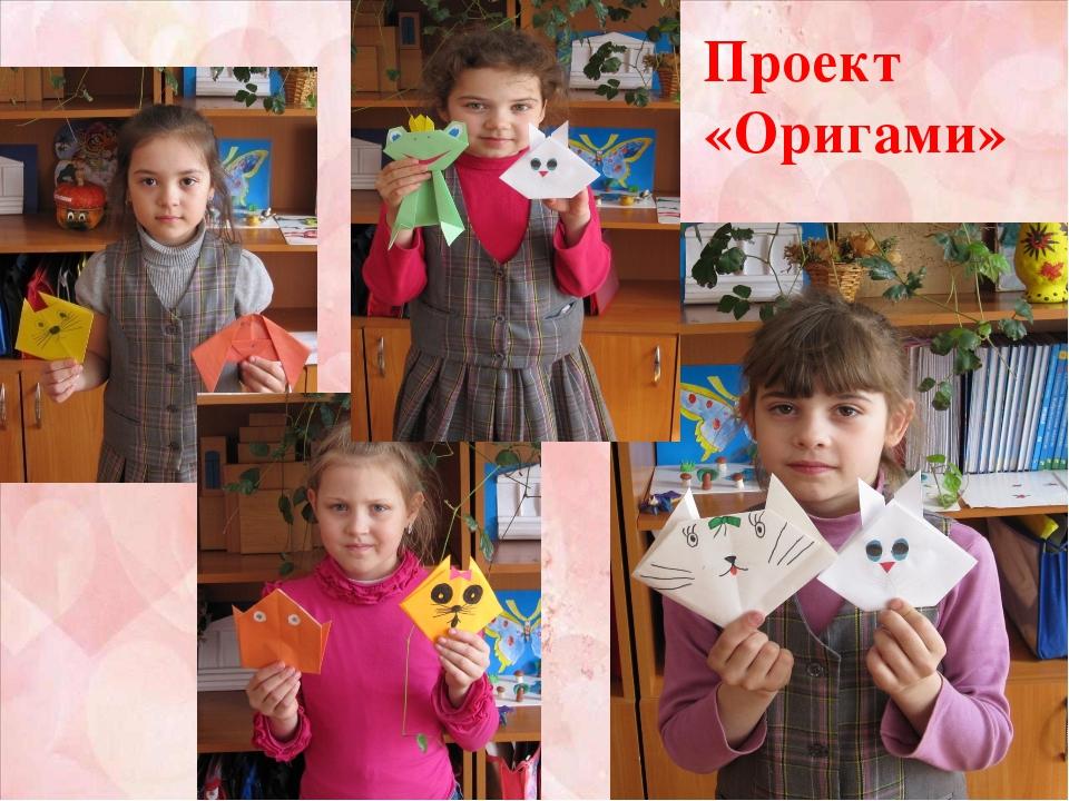 Проект «Оригами»