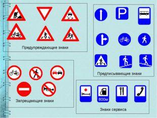 Предупреждающие знаки Запрещающие знаки Предписывающие знаки Знаки сервиса