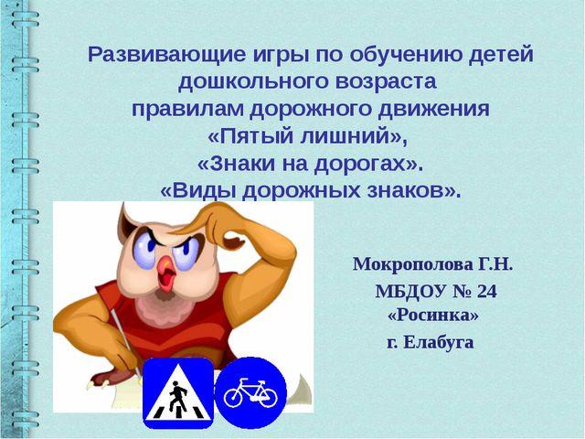 Развивающие игры по обучению детей дошкольного возраста правилам дорожного д...