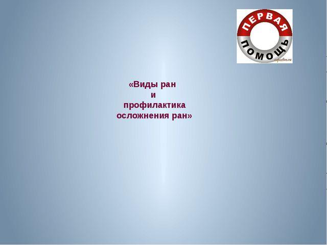 «Виды ран и профилактика осложнения ран»