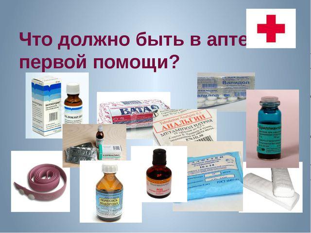 Что должно быть в аптеке первой помощи?