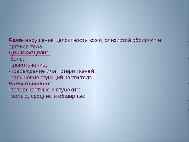 Рана- нарушение целостности кожи, слизистой оболочки и органов тела Признаки...