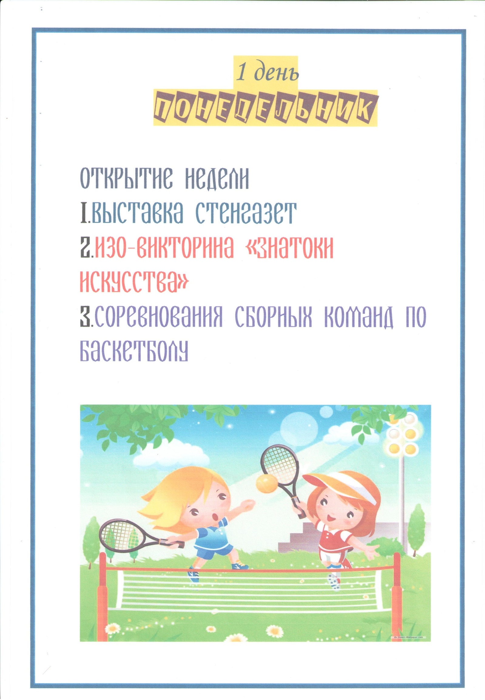 C:\Users\1\Documents\Scanned Documents\1 день.jpeg