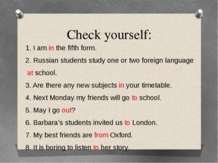 Check yourself: 1. I am in the fifth form. 2. Russian students study one or t