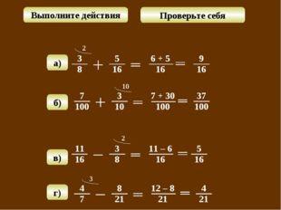 11 – 6 16 2 Выполните действия Проверьте себя 2 6 + 5 16 10 7 + 30 100 12 – 8